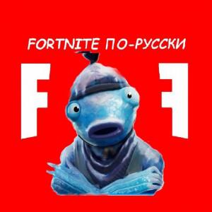 Карась из игры Fortnite. Даже он подписался на телеграм-канал Фортнайт по-русски @ru_fortnite - photo_2019-12-17_20-16-38.jpg